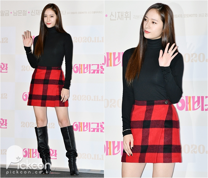 Krystal Mixes Simple Look with Luxury